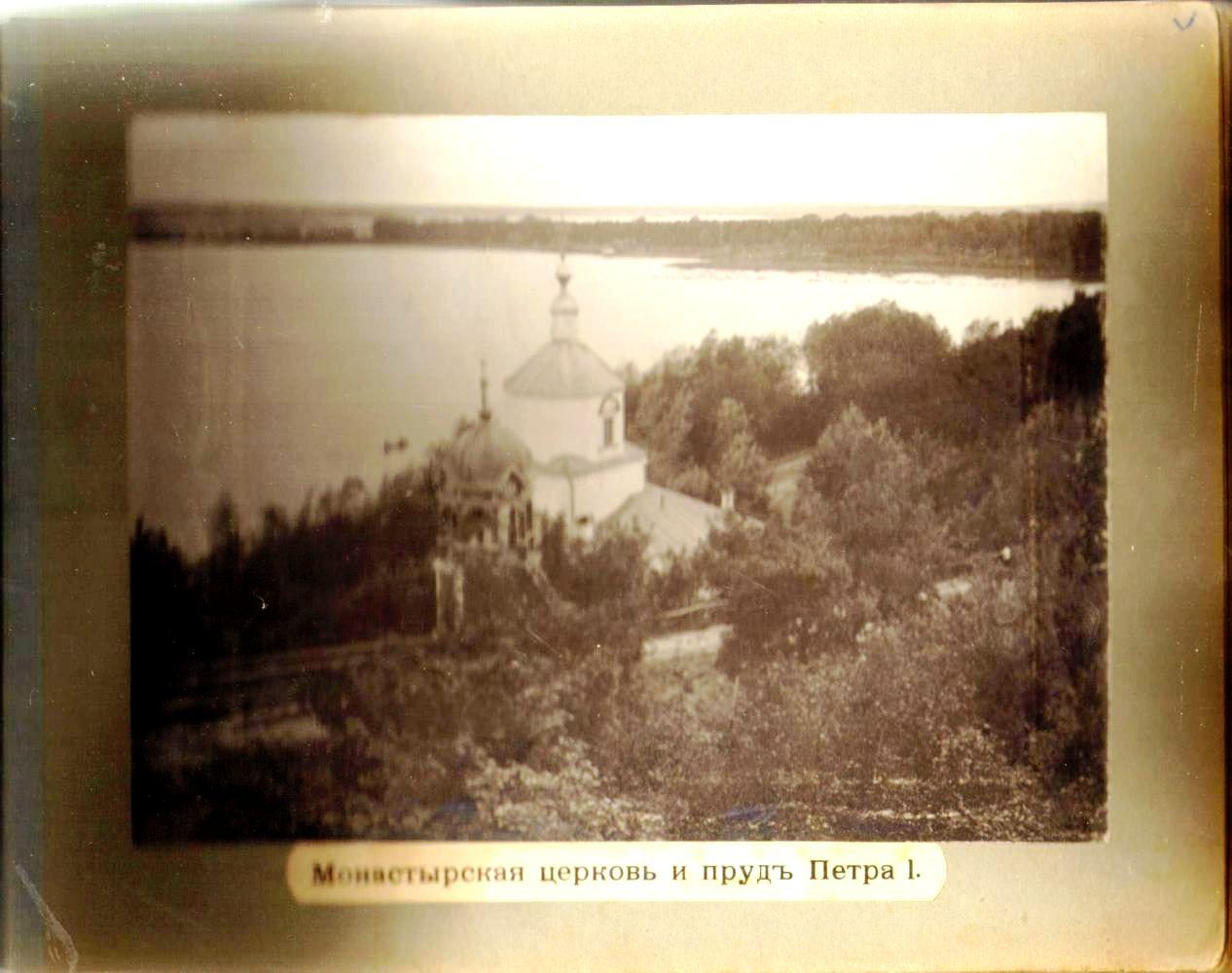 09. Монастырская церковь и пруд Петра I
