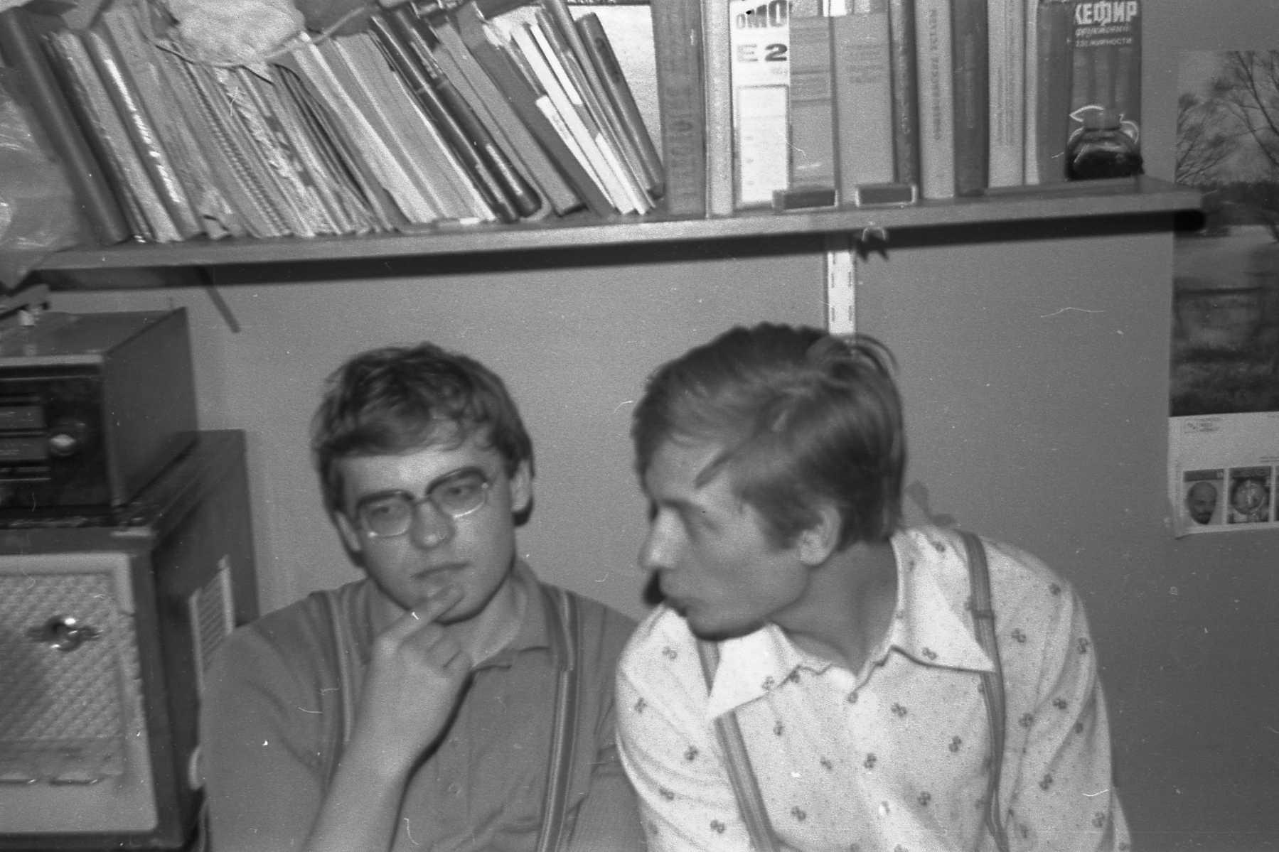 1981. Вечерина