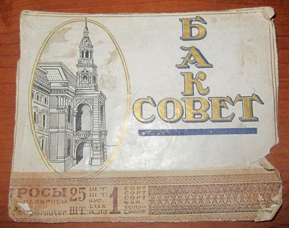 Папиросы БАКСОВЕТ