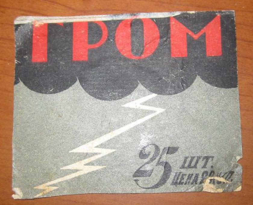 Папиросы Гром