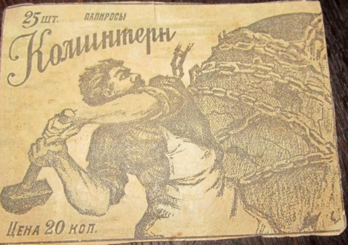 Папиросы Коминтерн