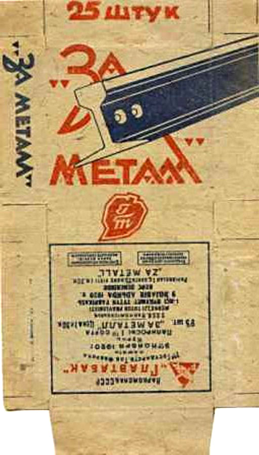 Папиросы За метал