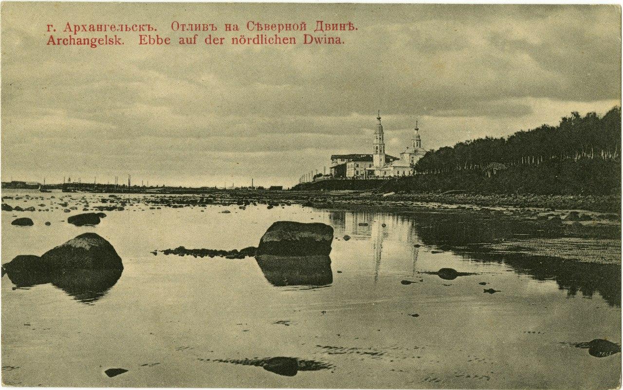 Отлив на Северной Двине