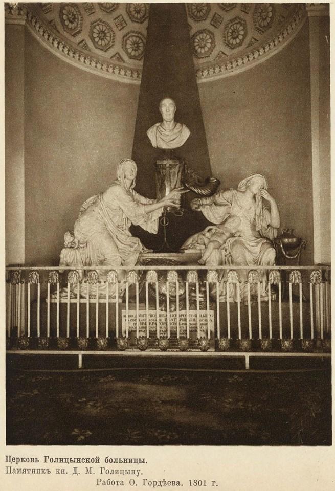 04. Церковь Голицынской больницы. Надгробный памятник основателю больницы князю Дмитрию Михайловичу Голицыну