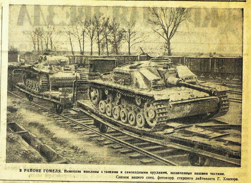 Красная звезда, 27 ноября 1943 года