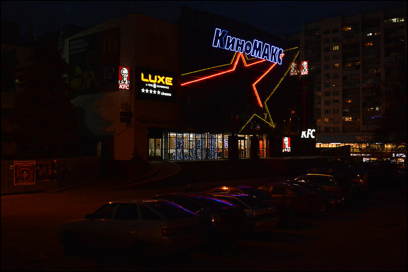 """Бывший кинотеатр """"Урал"""""""