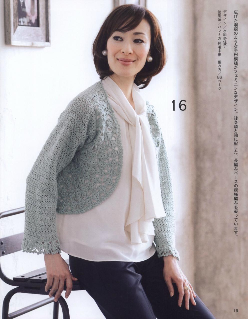 Журнал для вязание сабрина 46