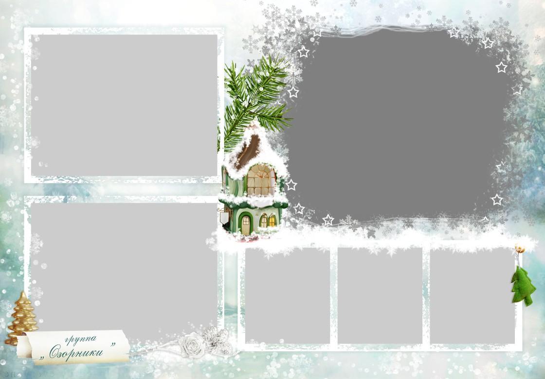 шаблон фотокниги новогодний утренник в детском саду
