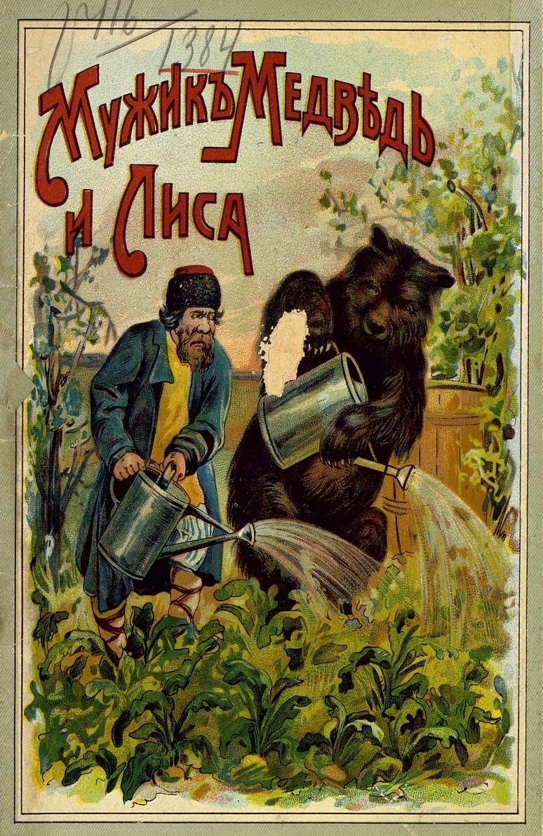 «Мужик, медведь и лиса». Афанасьев Александр Николаевич (1826-1871). Москва, 1916