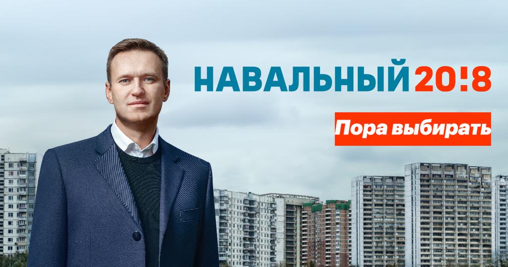 Путин бережёт Навального.