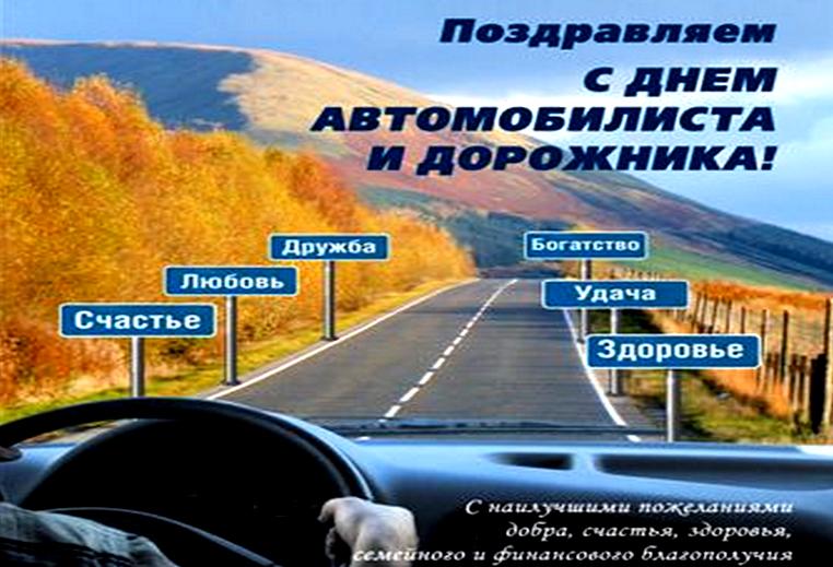 Поздравления с день автомобилиста в беларуси