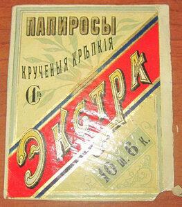 Этикетка от папирос  Экстра