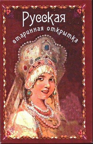 Русская старинная открытка (репринт)