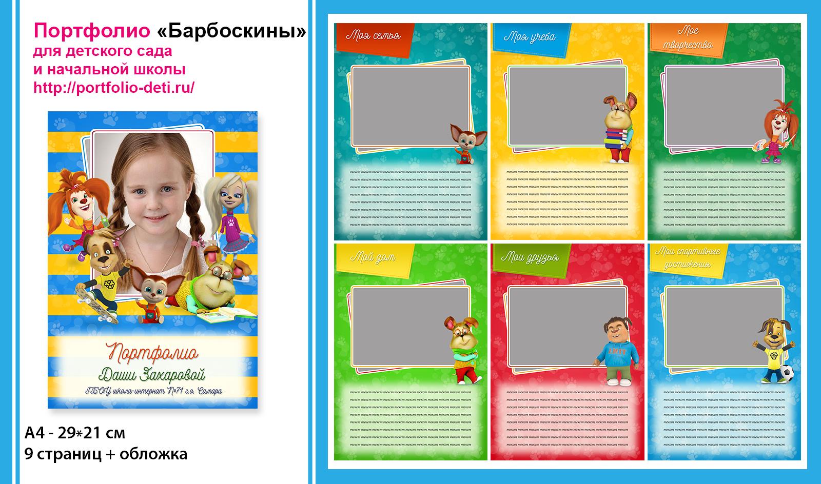 """портфолио для детского сада и начальной школы с героями мультфильма """"Барбоскины"""""""