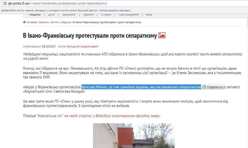 Ярослав Мінкін - сепараратист