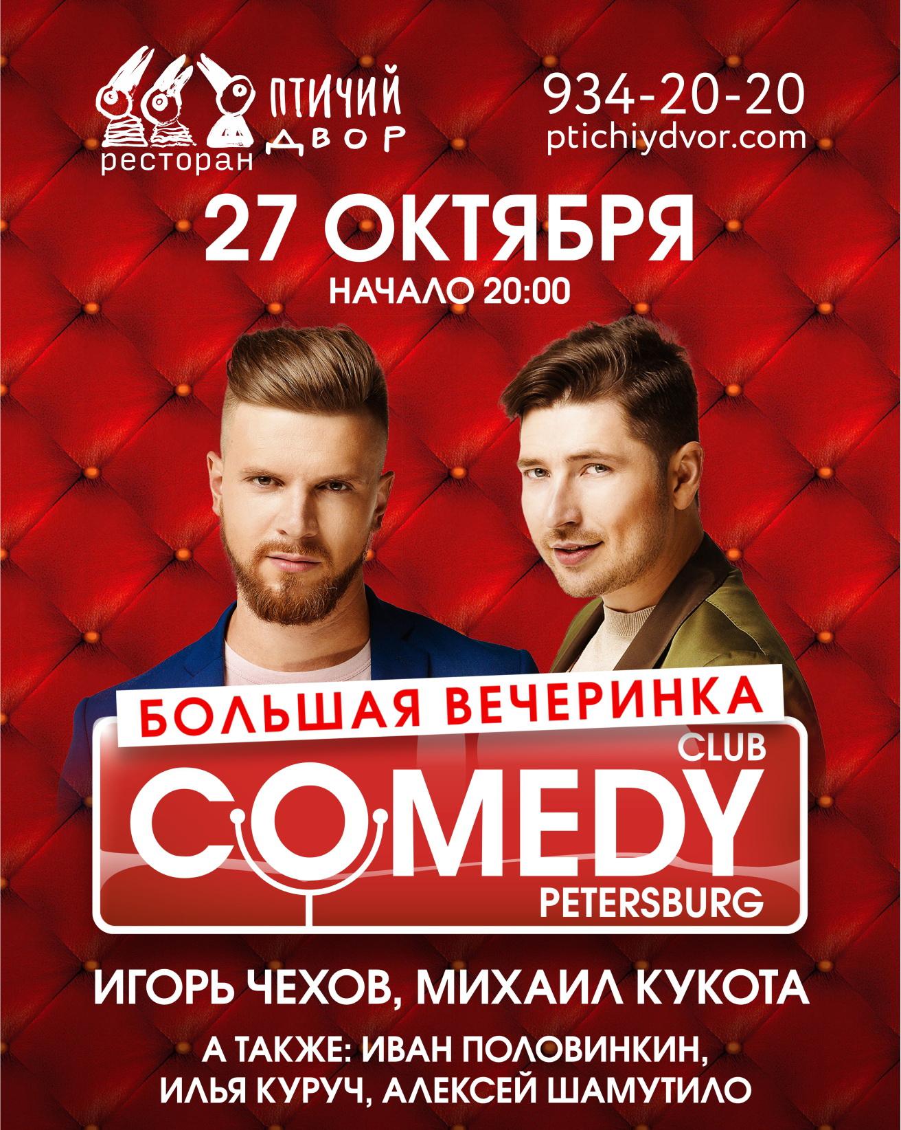 27 октября БОЛЬШАЯ ВЕЧЕРИНКА COMEDY CLUB