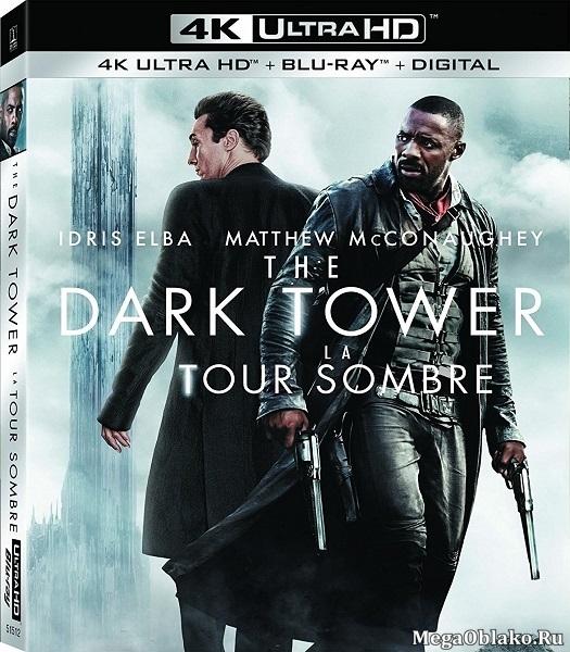 Тёмная башня / The Dark Tower (2017/BDRip/HDRip)