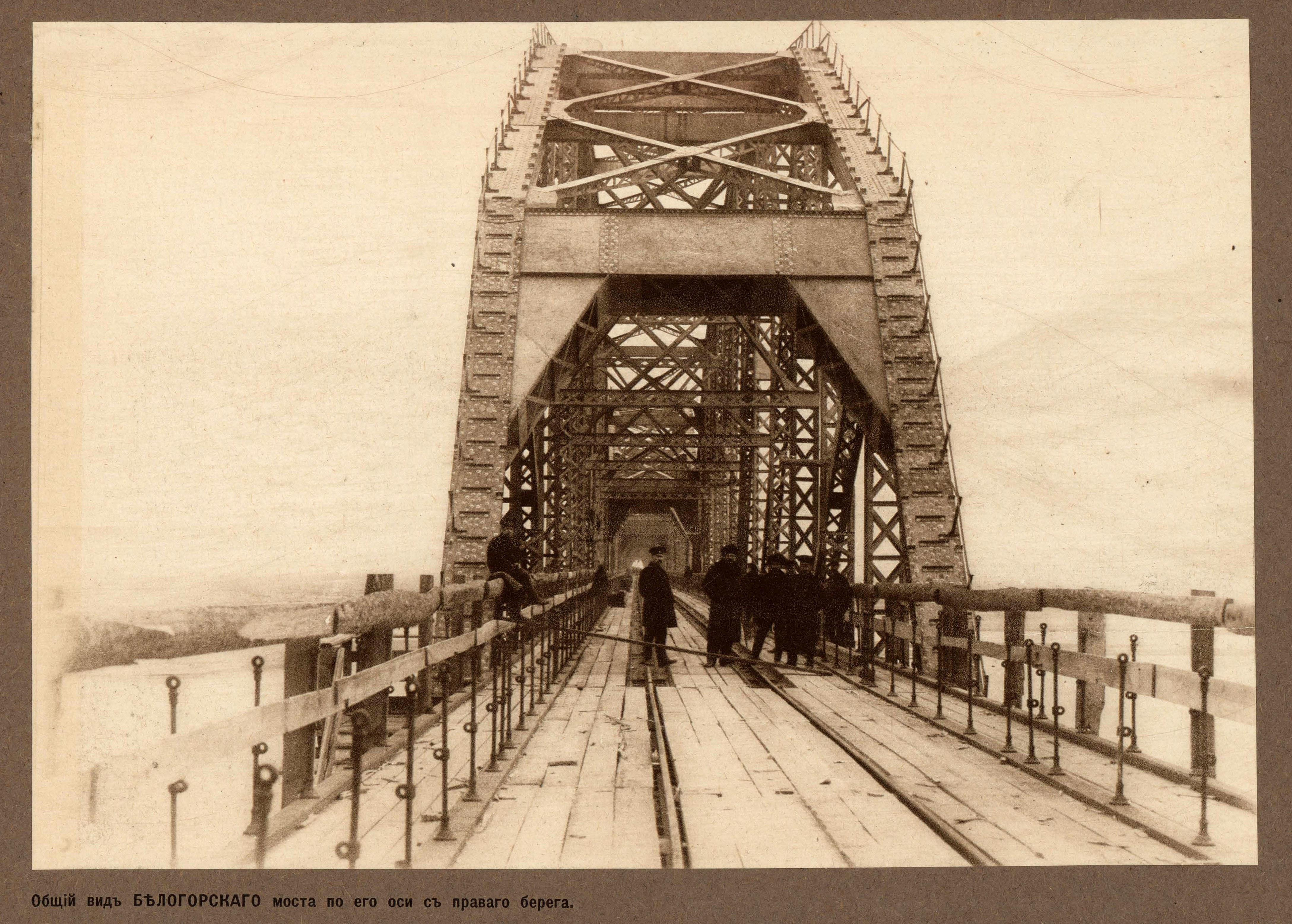 28. Общий вид моста по его оси с правого берега