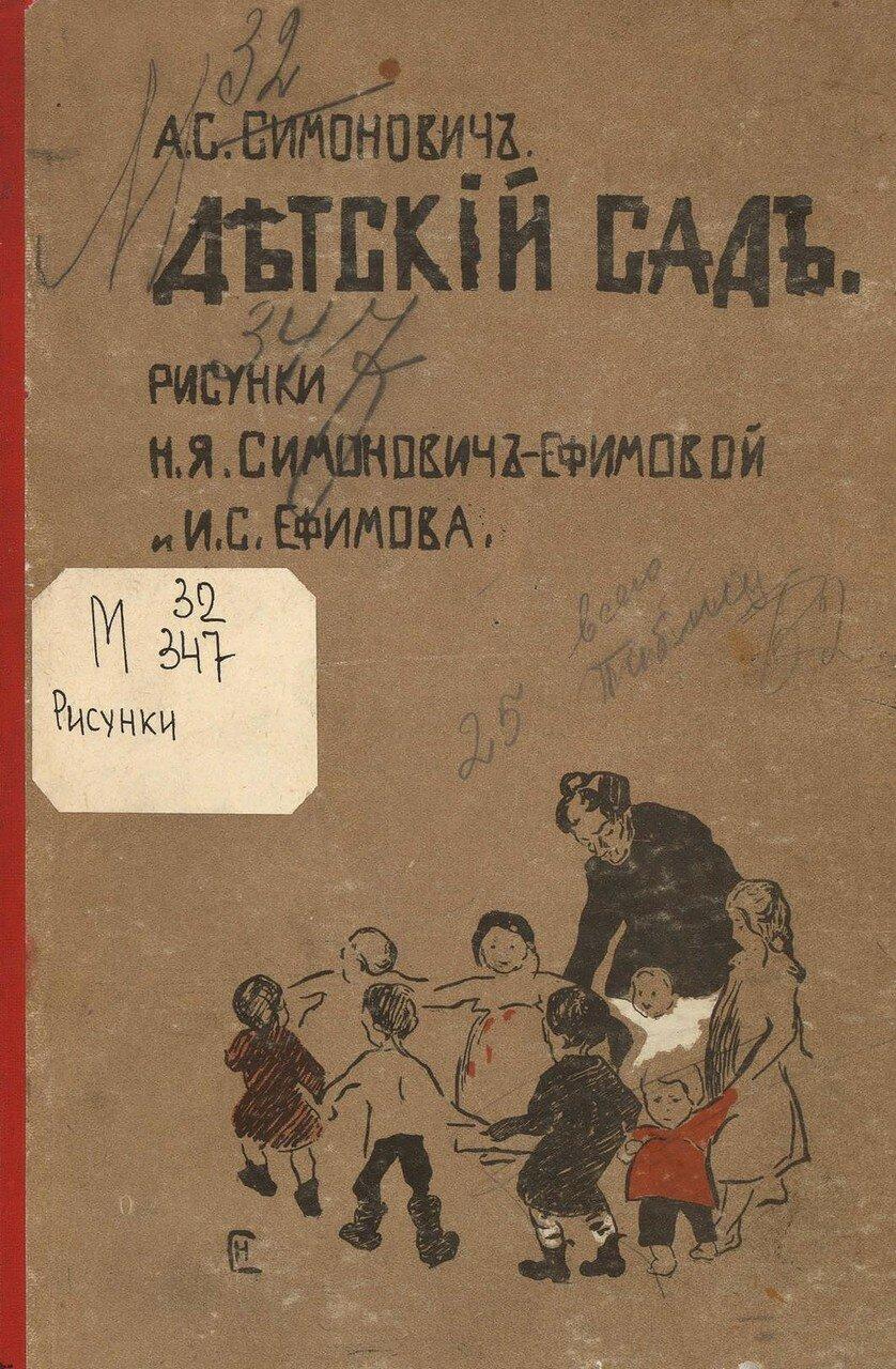 1907. Симонович-Ефимова, А. С., Ефимов И.С. Детский сад. Пособие для воспитателей