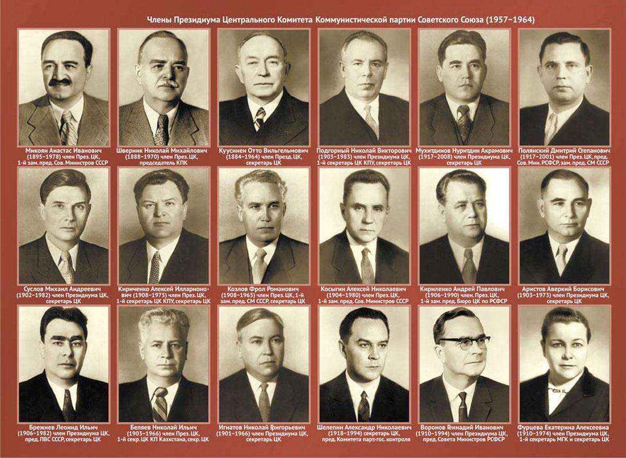 1957-1964. Президиум центрального комитета Коммунистической партии Советского Союза