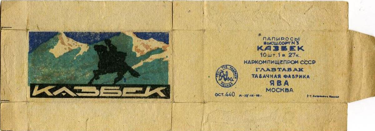 Папиросы Казбек