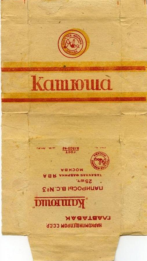 Папиросы Катюша