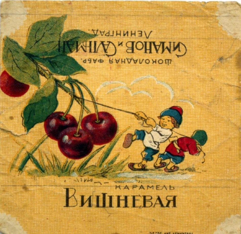 Фабрика Симанов и Сальман. Карамель. Вишнёвая