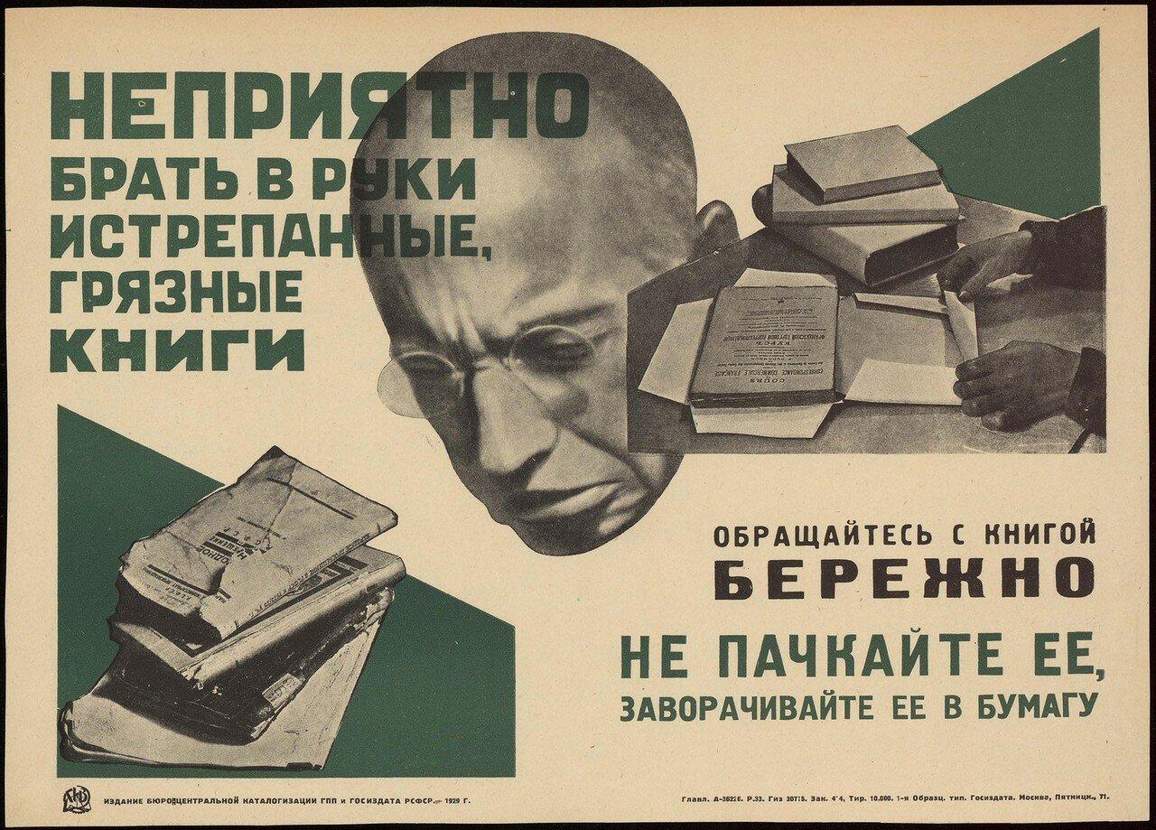 1929. Неприятно брать в руки истрепанные, грязные книги. Обращайтесь с книгой бережно. Не пачкайте ее, заворачивайте в бумагу