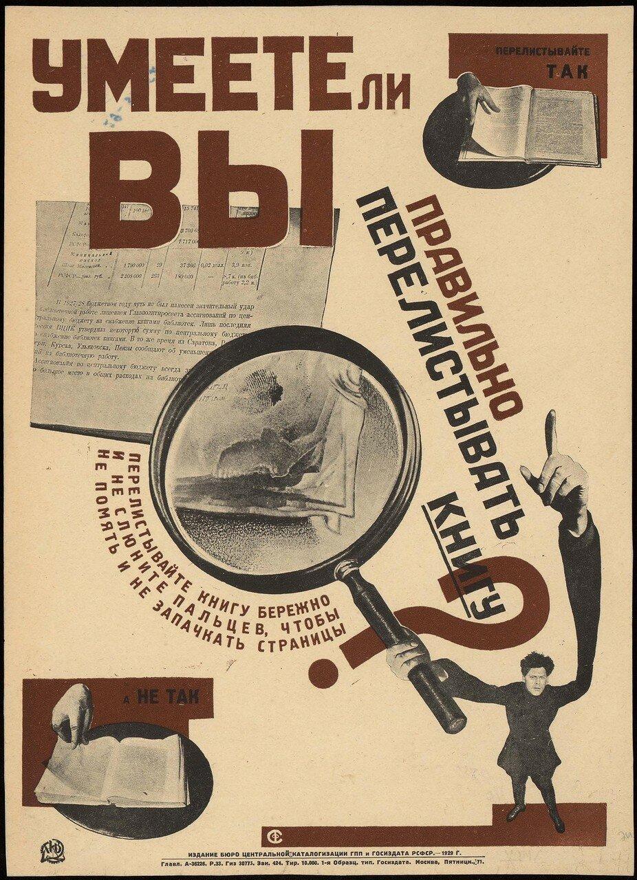 1929. Умеете ли вы правильно перелистывать книгу