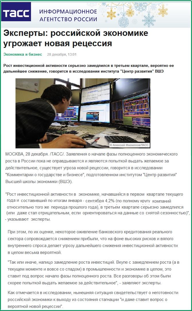 Экономика России в конце года. впереди рецессия