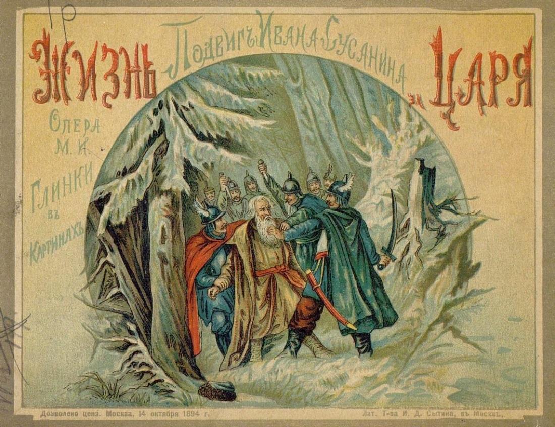 «Жизнь за царя» (подвиг Ивана Сусанина). Типография т-ва И. Д. Сытина, 1908