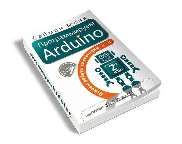 Саймон Монк. Программируем Arduino. Профессиональная работа со скетчами (2-е изд.)