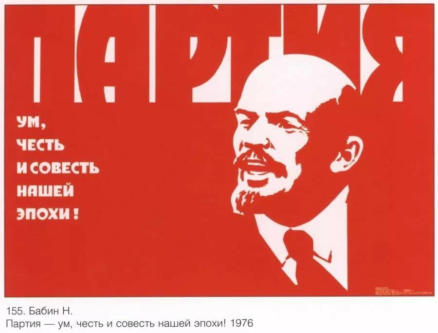 А коммунисты-то были трусоваты.