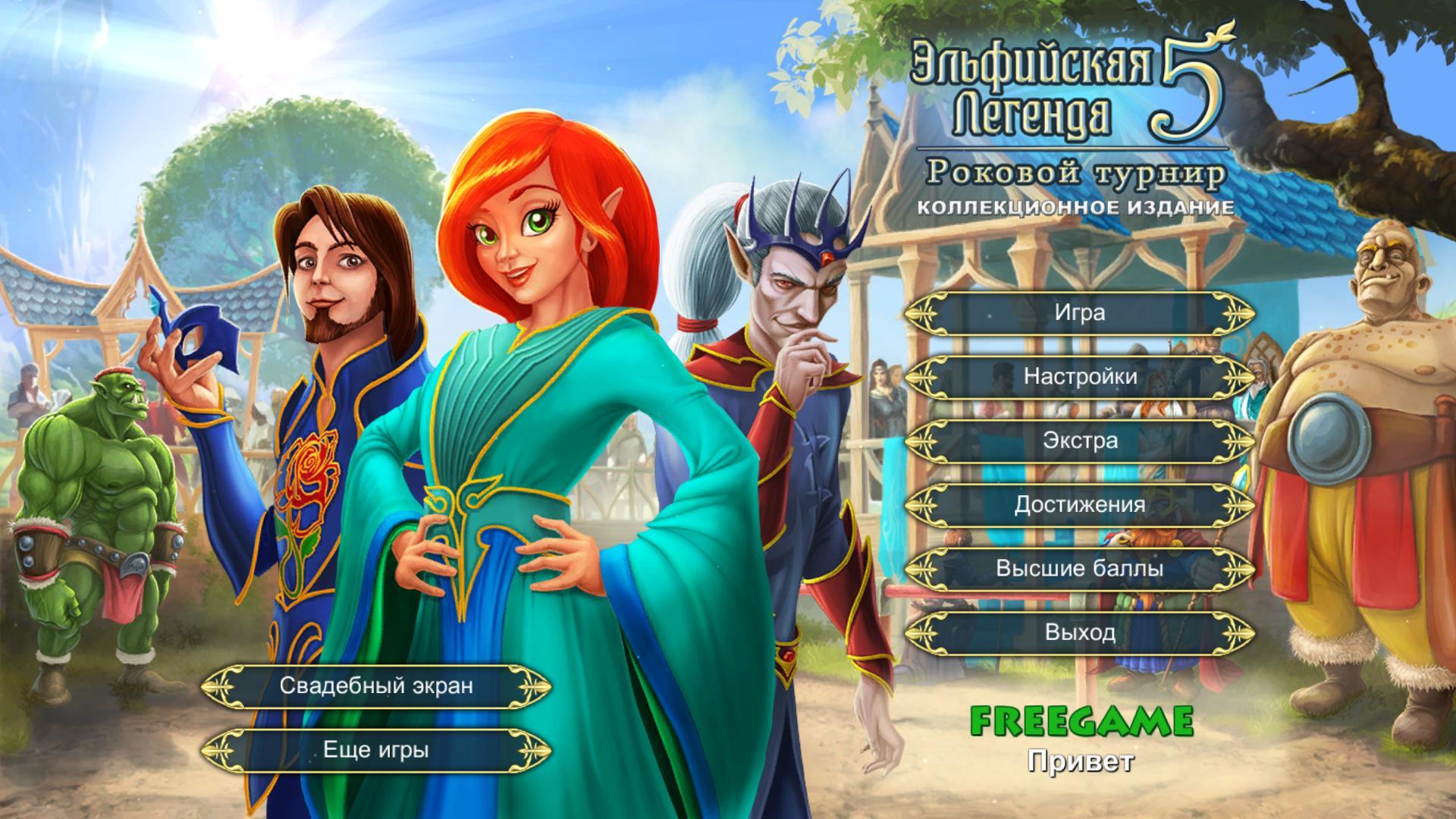 Эльфийская легенда 5: Роковой турнир. Коллекционное издание | Elven Legend 5: The Fateful Tournament CE (Rus)