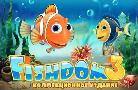 Фишдом 3. Коллекционное издание | Fishdom 3 CE (Rus)