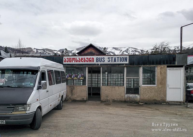 Автобусная станция в Бакуриани
