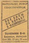 Барнаульская фабрика. 1941 год.