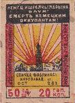 Кировабадская фабрика. 1943 год.