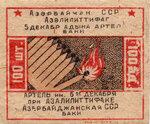 Кустарные артели. Артель им. 5 декабря, г. Баку