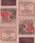 Московская экспериментальная фабрика. 1944 год.