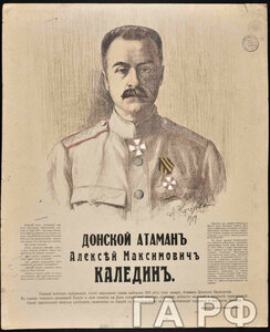 Донской атаман Алексей Максимович Каледин