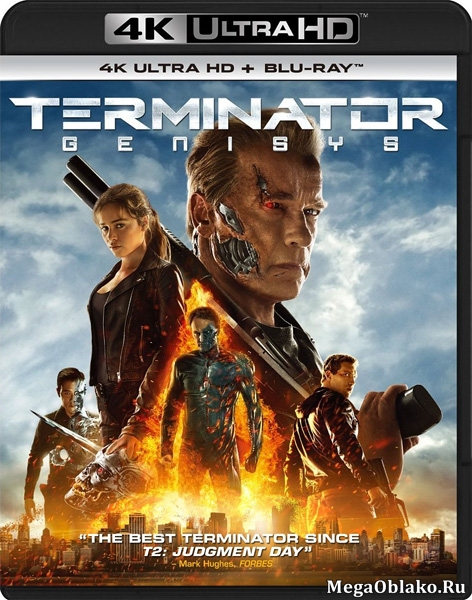 Терминатор: Генезис / Terminator Genisys (2015) | UltraHD 4K 2160p
