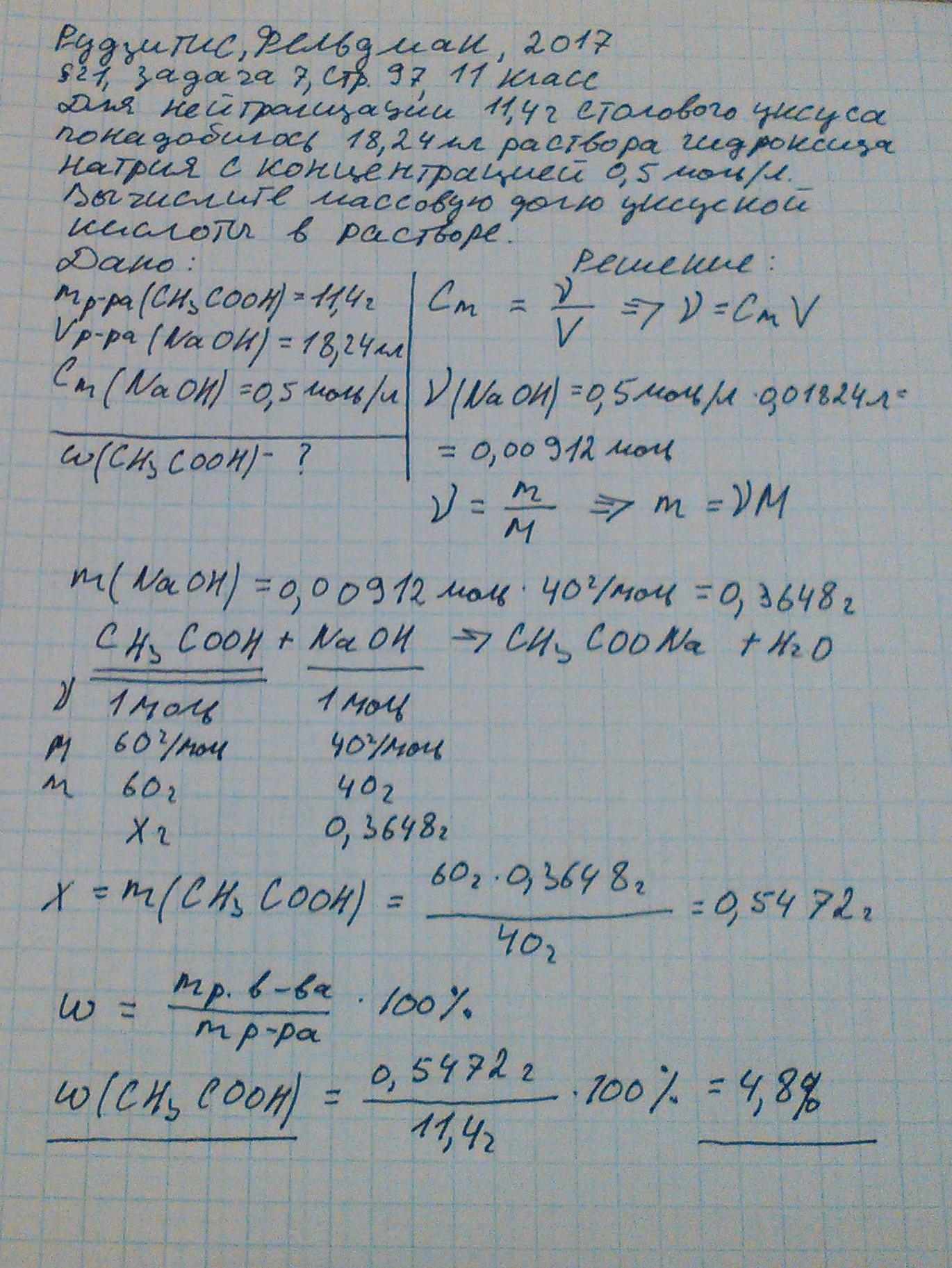 рудзитис задача 7 стр 97 химия 11 кл.jpg