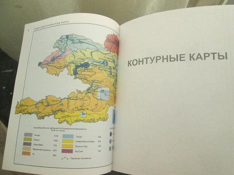Атлас по физической географии кыргызской республики 8 класс
