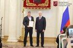Вручение наград города Москвы