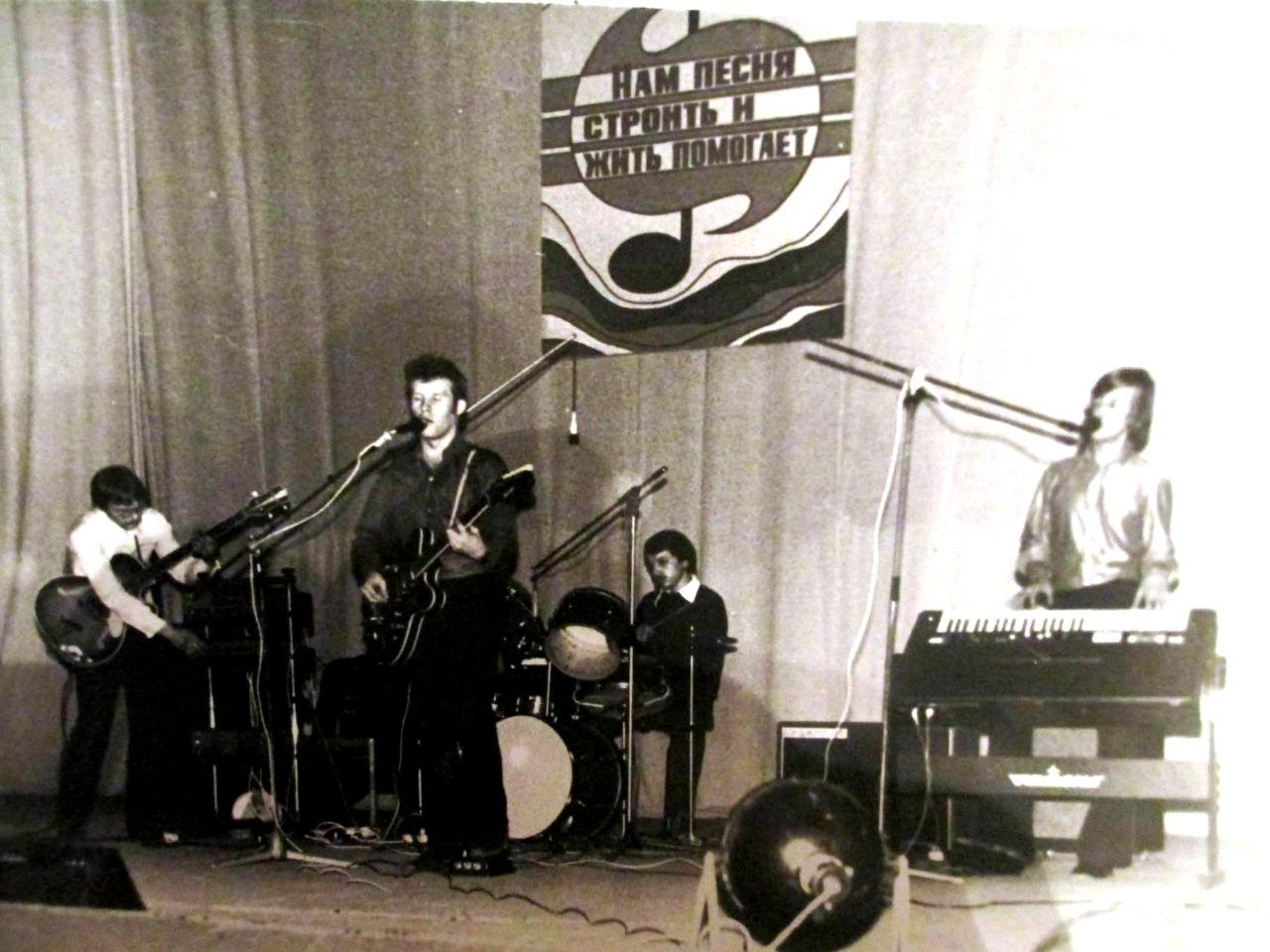 1980-е. ВИА