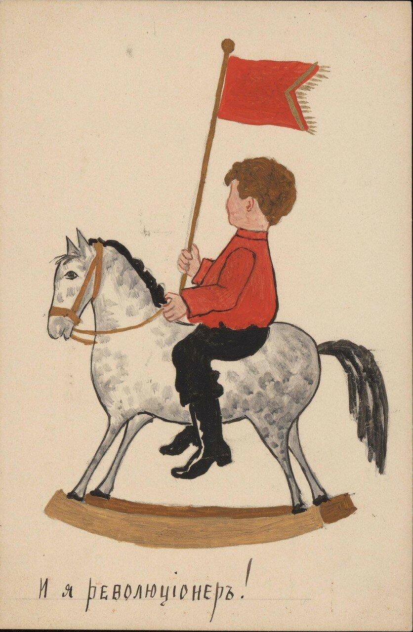 И я революционер!. 1917