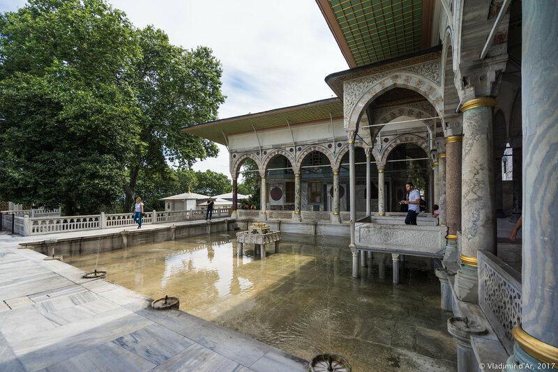 Дворец Топкапы в Стамбуле. Ереванский павильон, фонтан и терраса Султана (Sofa-i Hümayun).