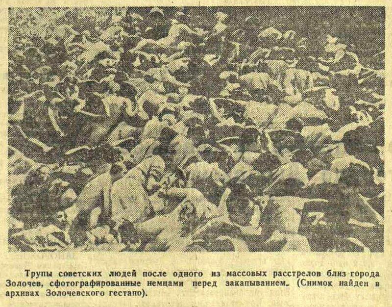«Красная звезда», 23 декабря 1944 года, Трупы советских людей после одного из массовых расстрелов