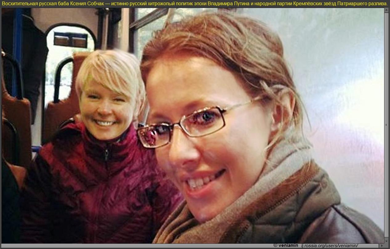 Восхитительная русская баба Ксения Собчак—истинно русский хитрожопый политик эпохи Влалимира Путина...(рамка)